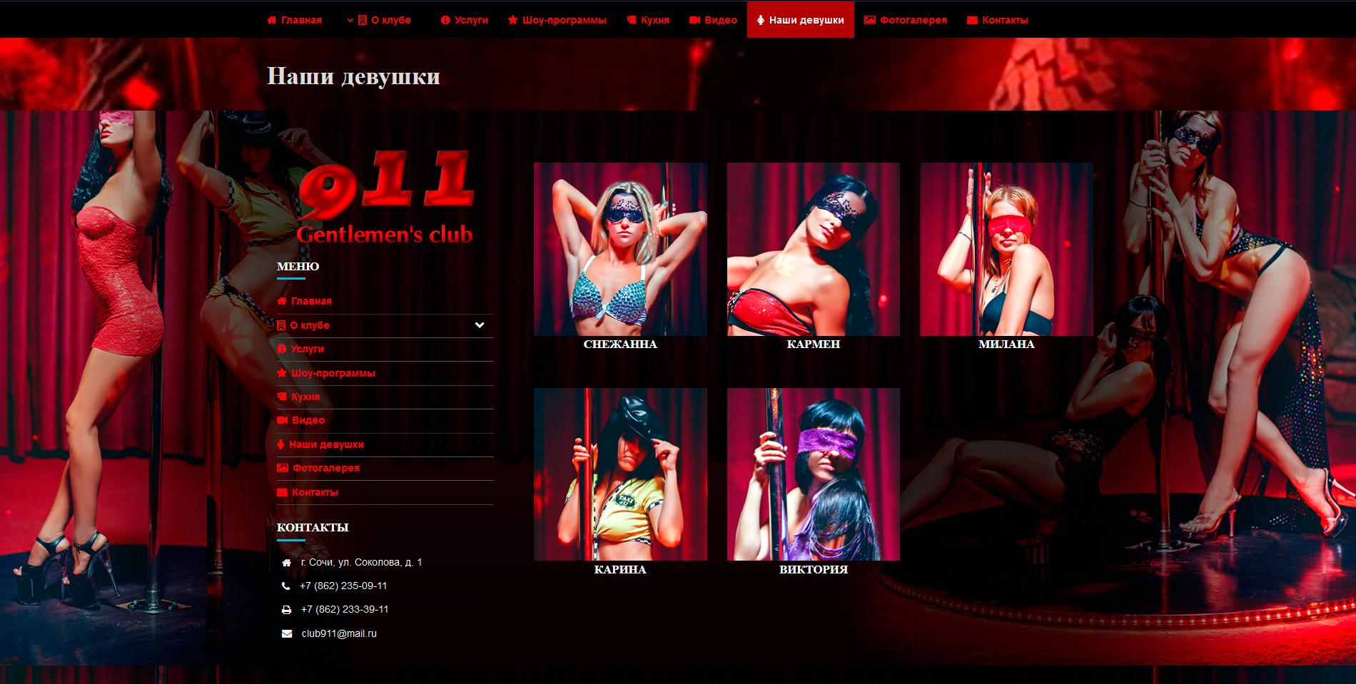 Сайт клуба 911