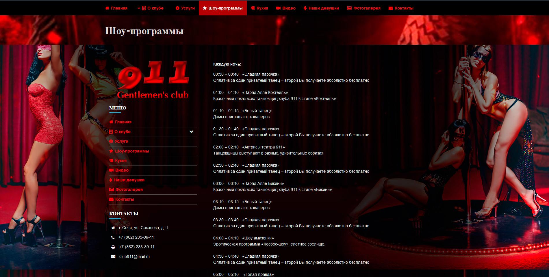 Клуб 911