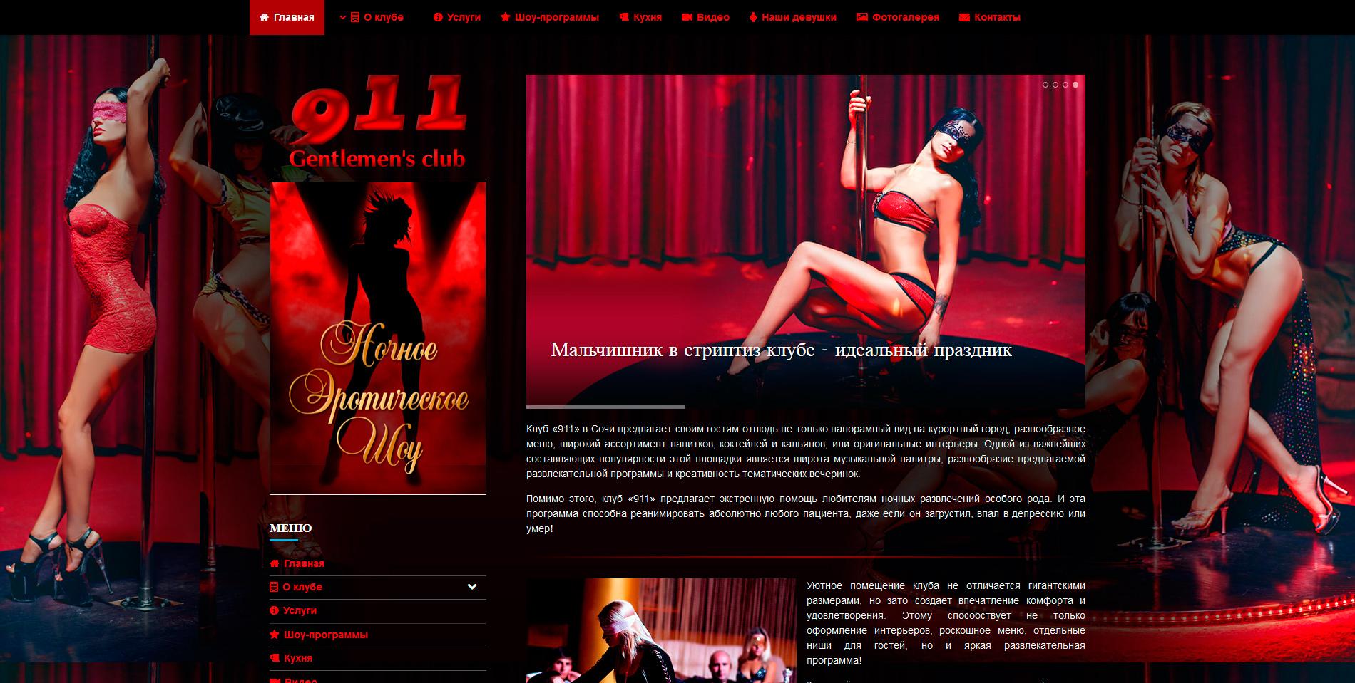 Сайт Клуба