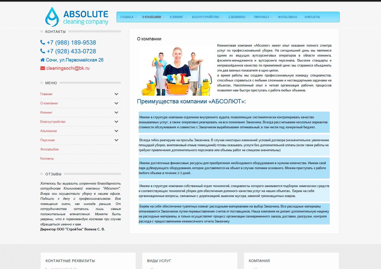 Создание сайта для Абсолют Клининг