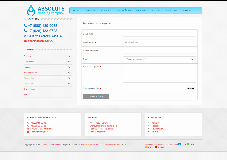 Разработка сайта в Сочи