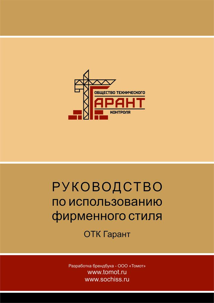 Разработано SochiSS