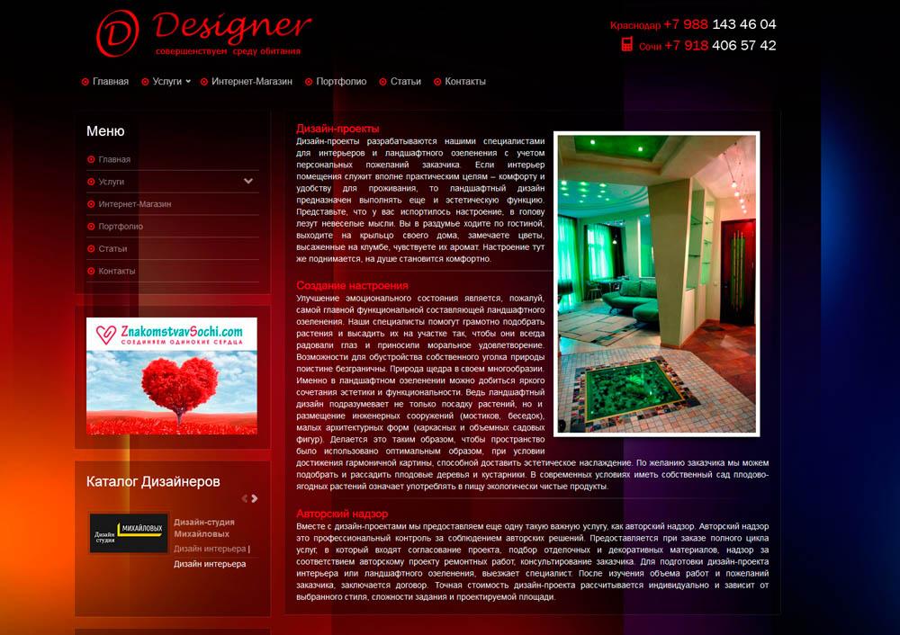 Сайт Дизайнер Сочи