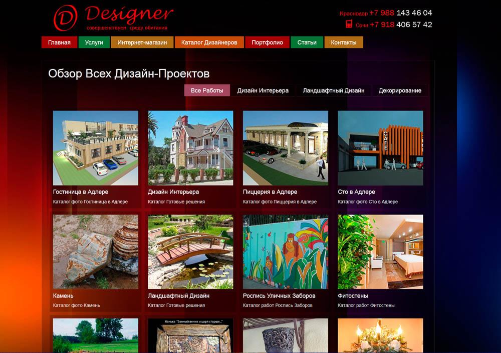 Сайт Дизайнеров Сочи