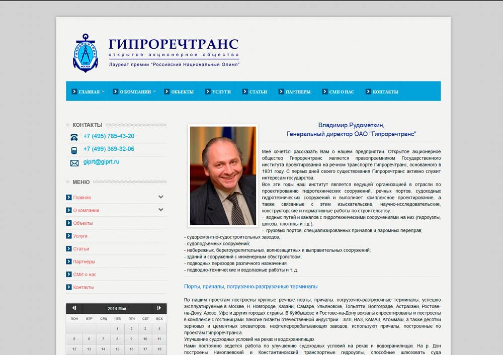 Сайт для московской компании
