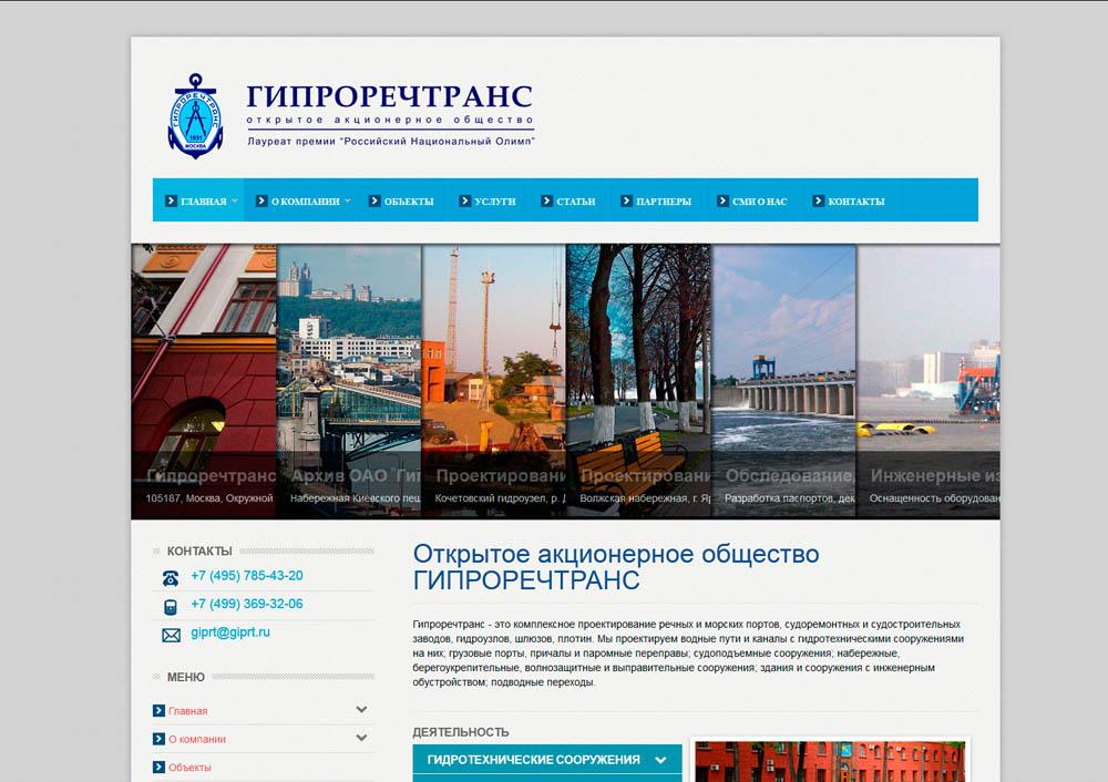 Сайт Гипроречтранс