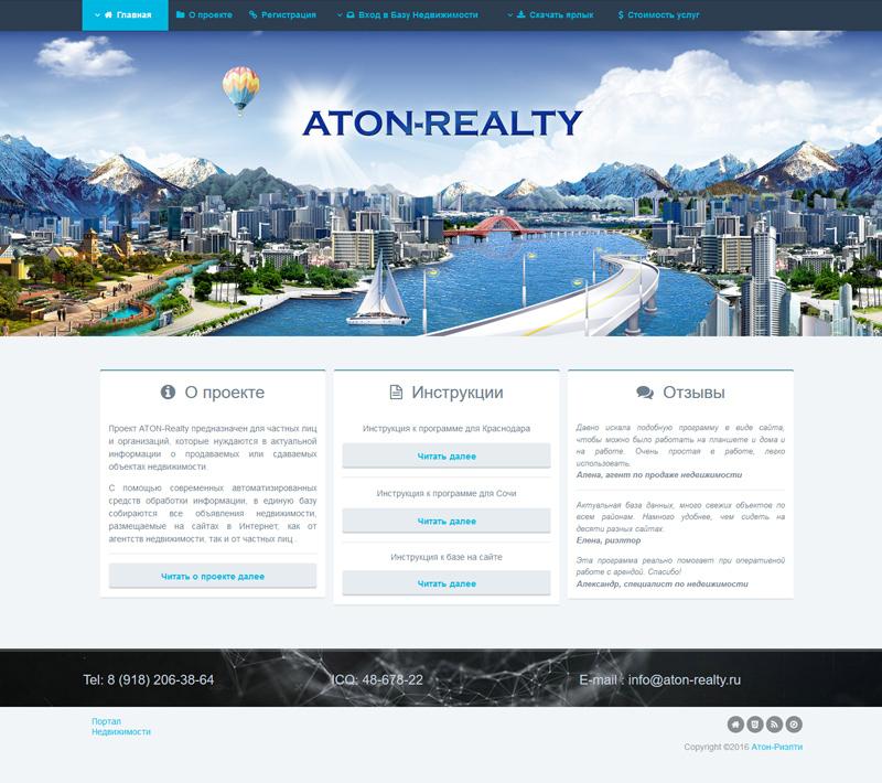 Компания Aton-Realty