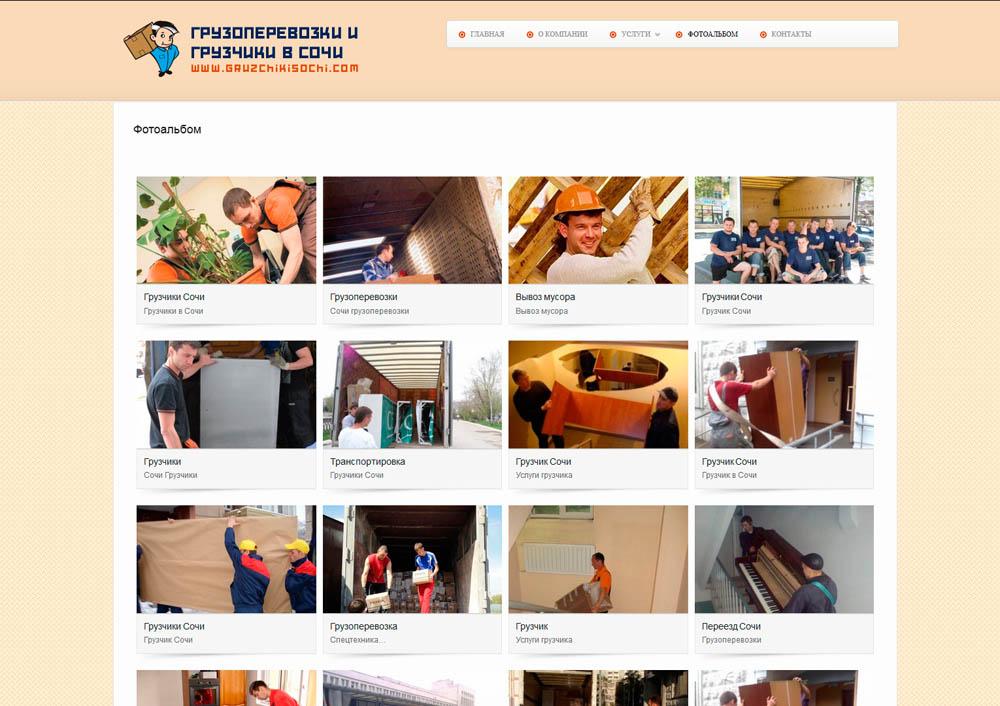 Сайт Сочи для грузчиков