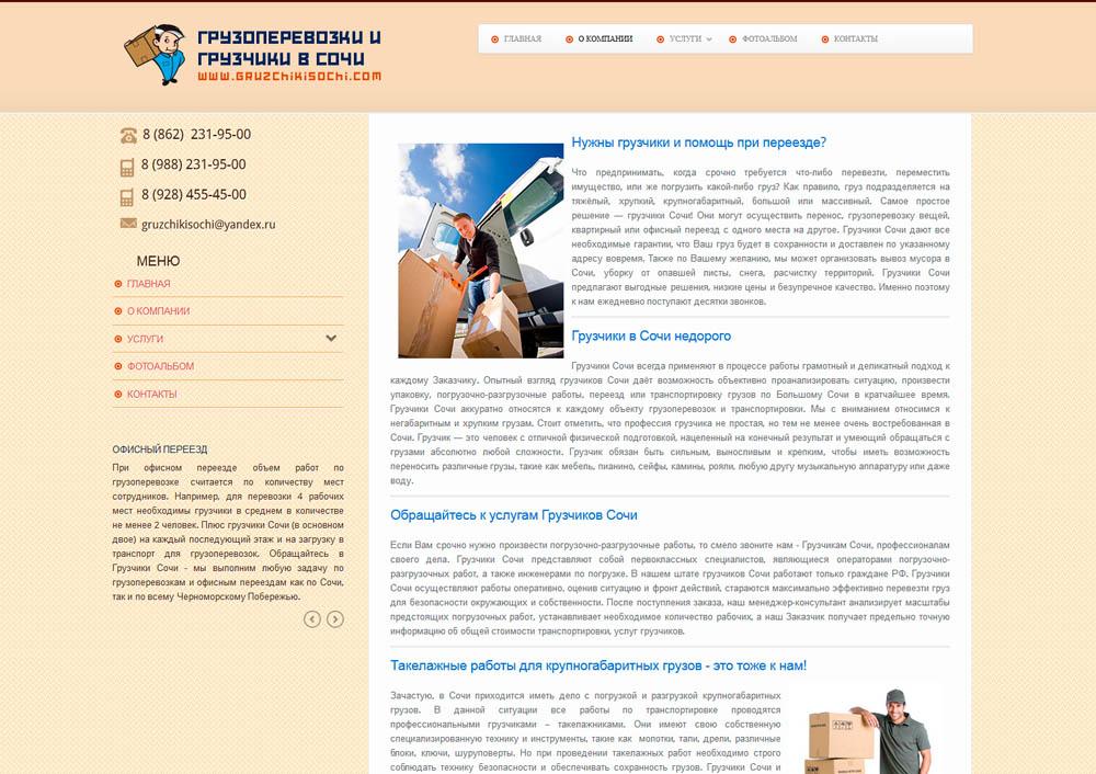 Сайты Сочи