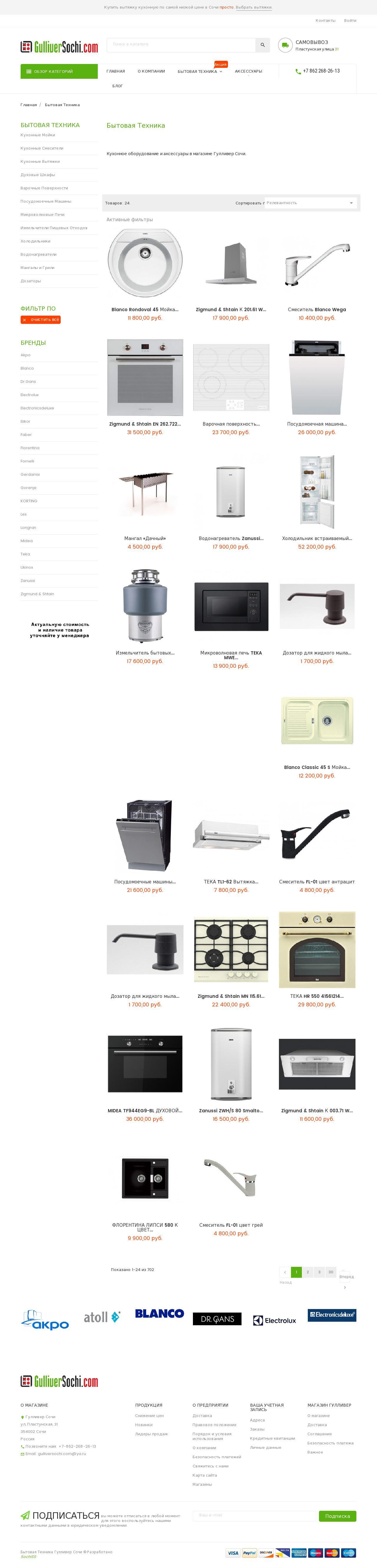 Страница категории товаров