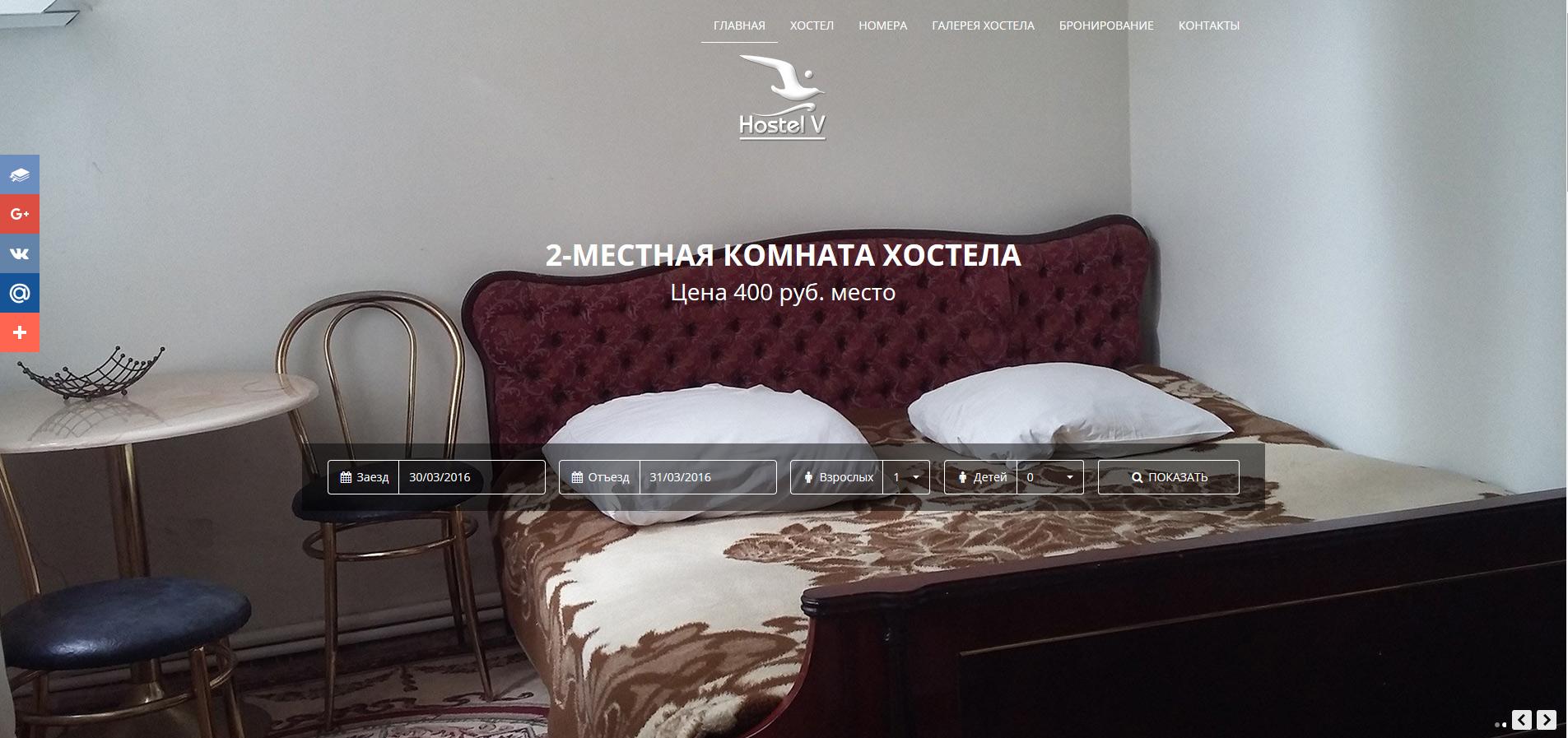 Сайт Хостела