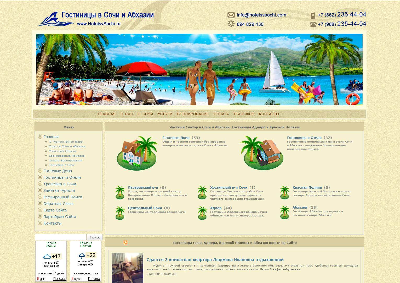 Сайт гостиниц в Сочи