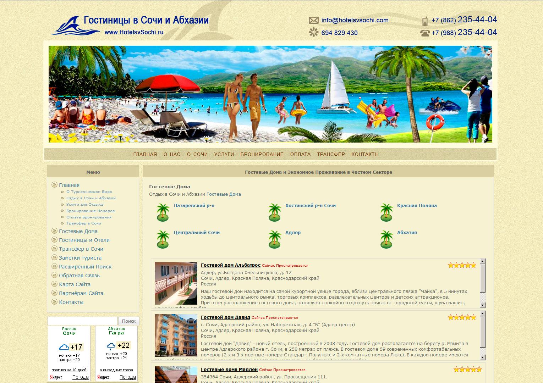 Сайт частного сектора в Сочи