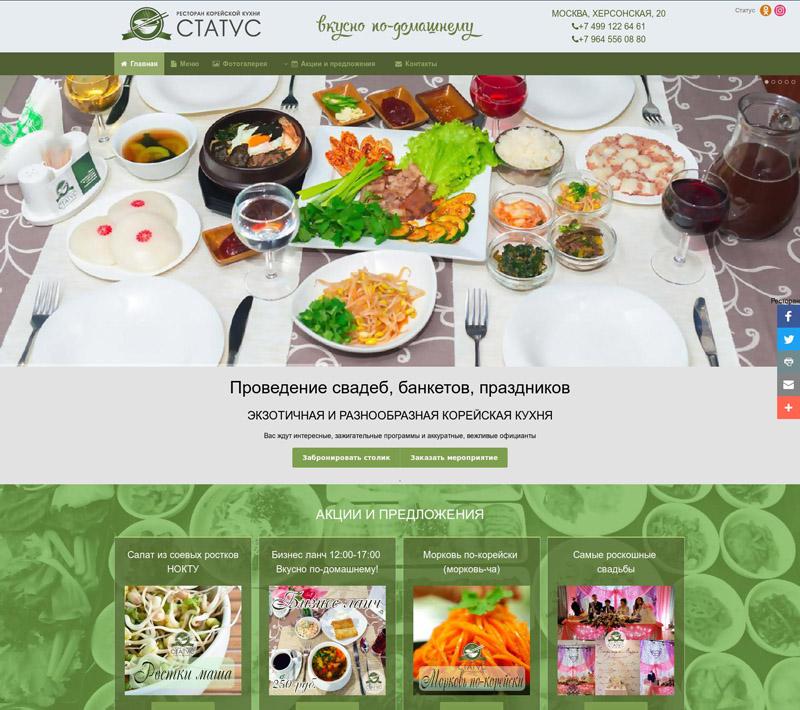 Ресторан Статус в Москве