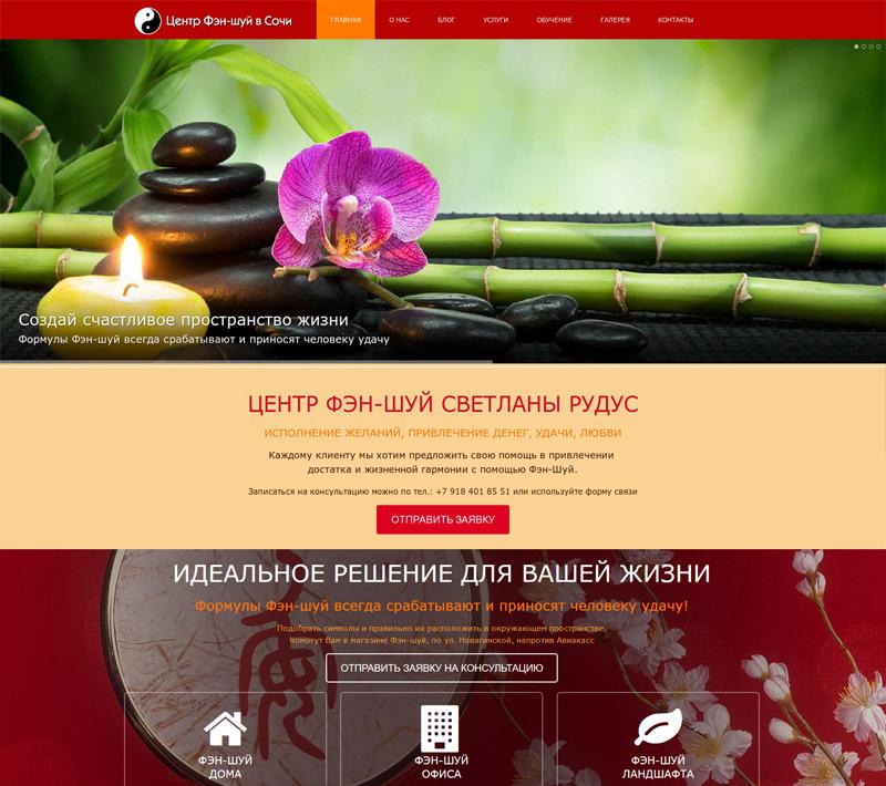 Центр Фэн-шуй Светланы Рудус