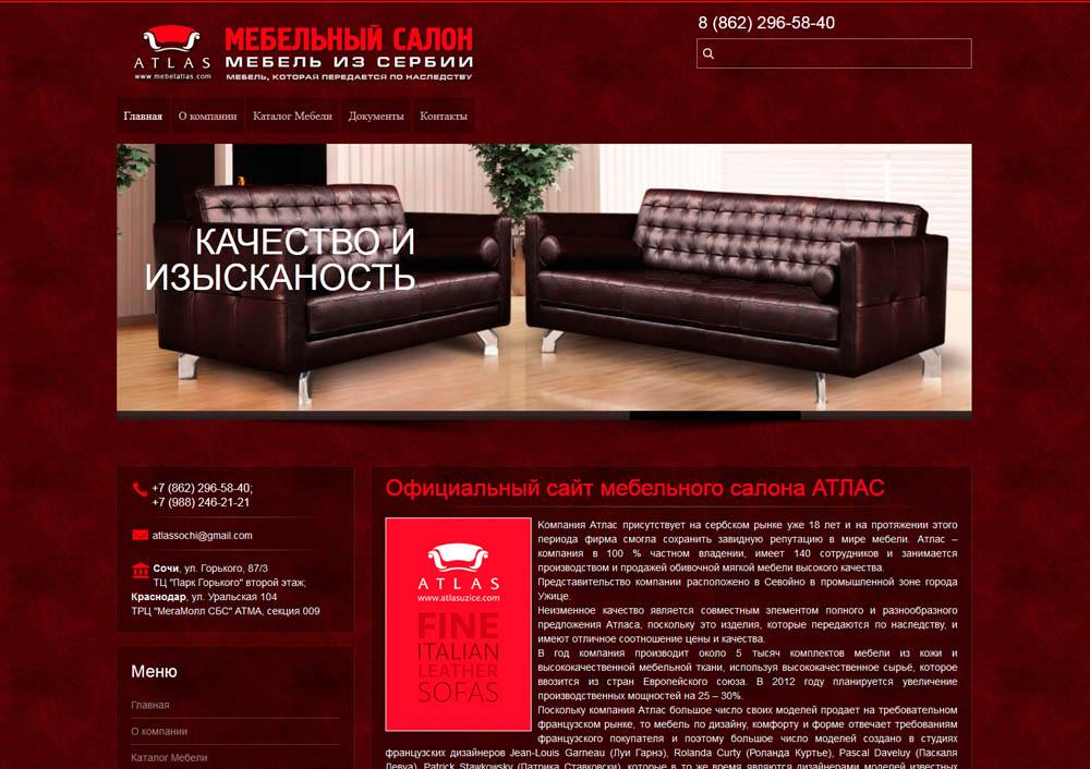 Сайт мебельного магазина Атлас