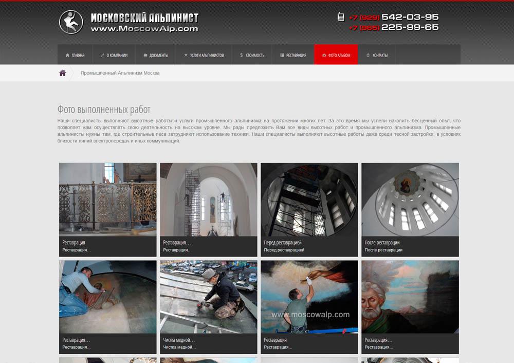 Создание сайта для московского предприятия