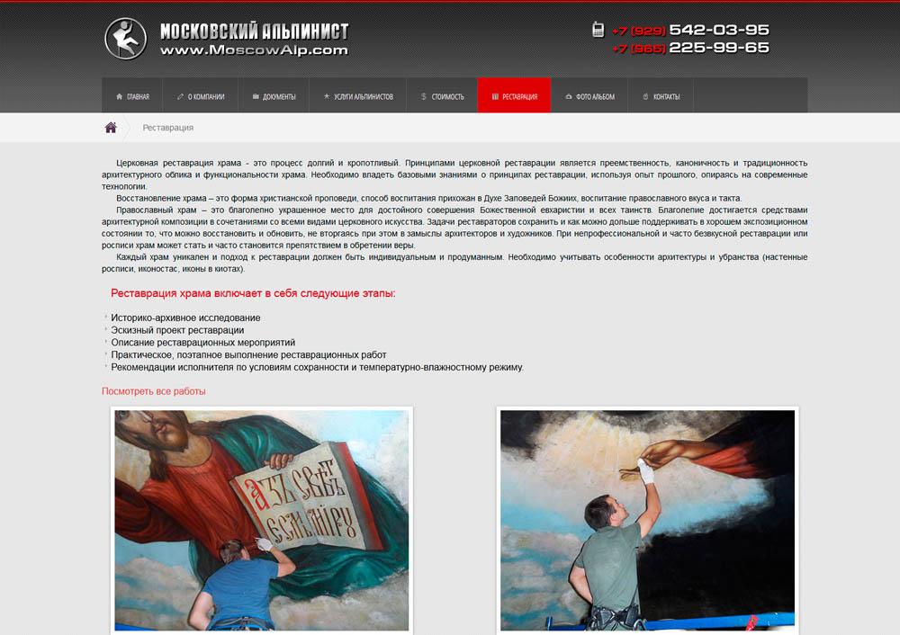 Сайт по высотным работам