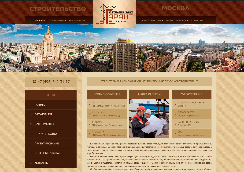 Разработка сайта и фирменного стиля
