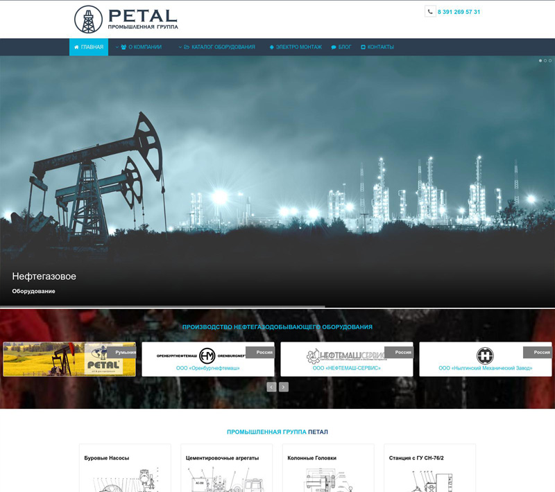Промышленная группа Петал