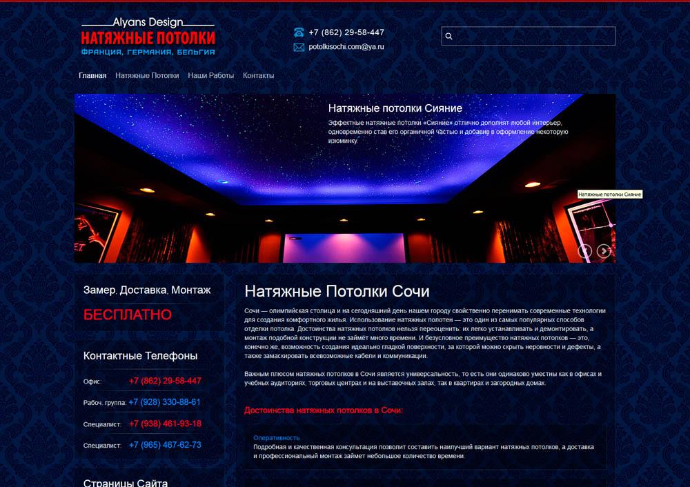 Сайт компании потолков в Сочи