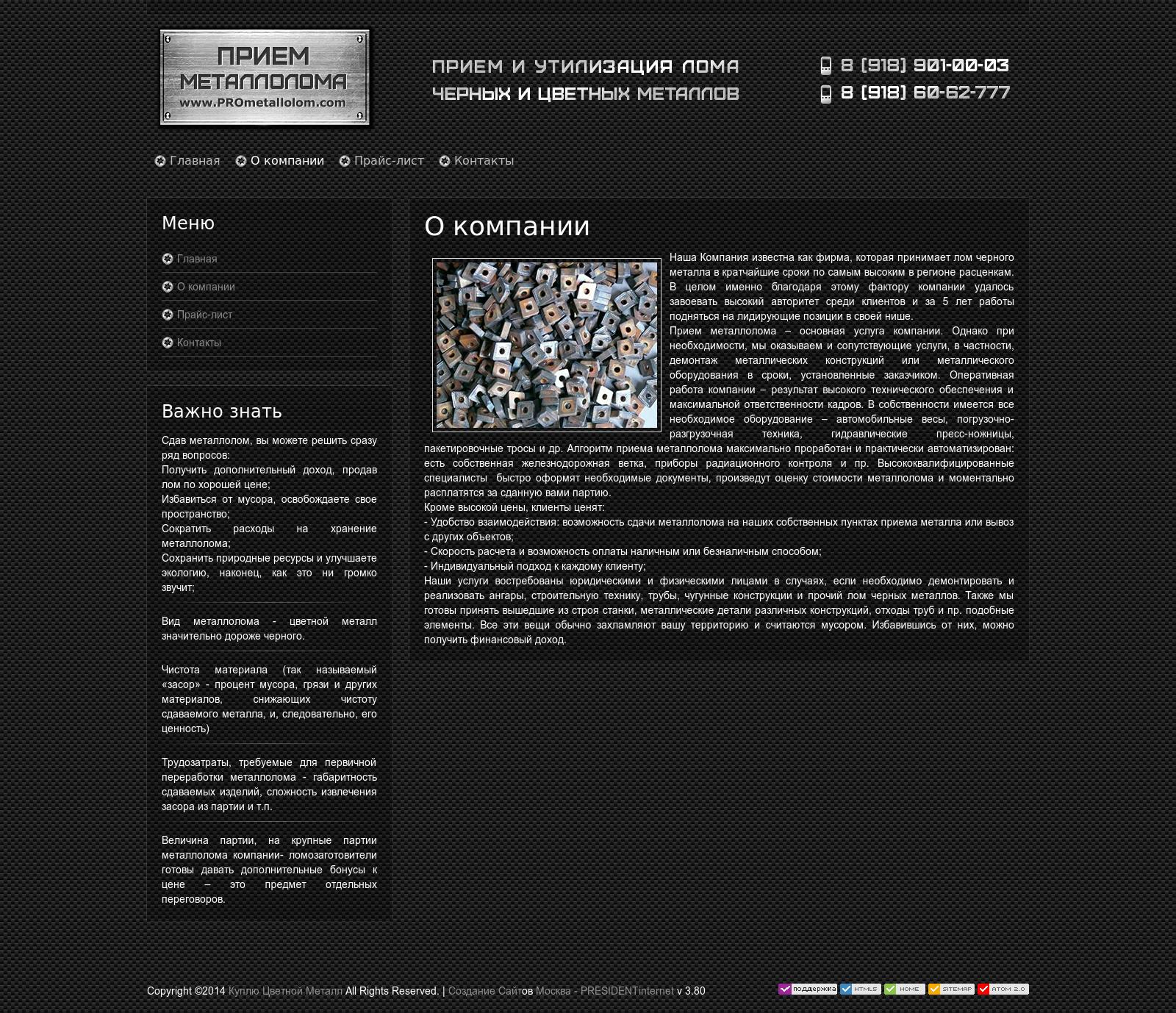 Сайт Сочи Прометаллолом