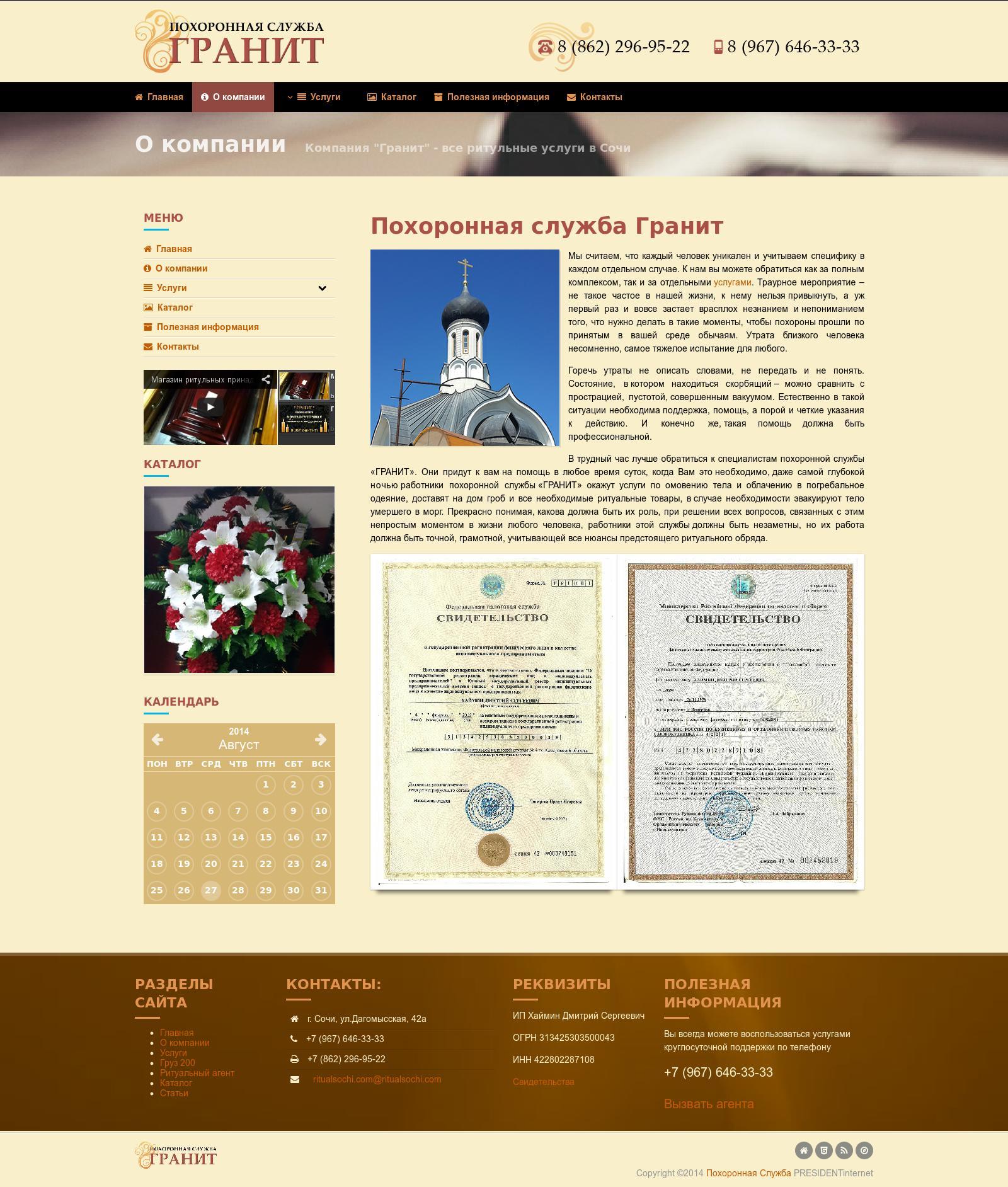 Официальный сайт ритуальных услуг