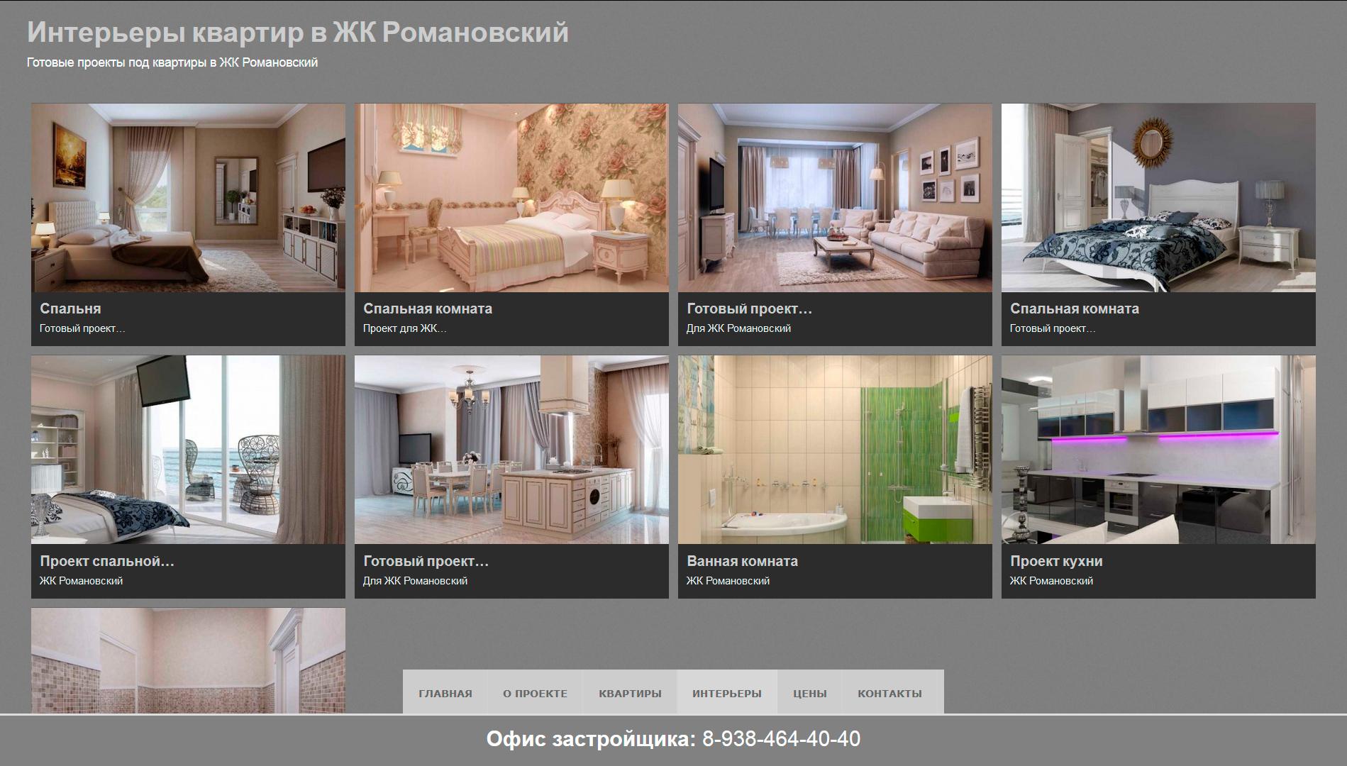 Демонстрация дизайна квартир