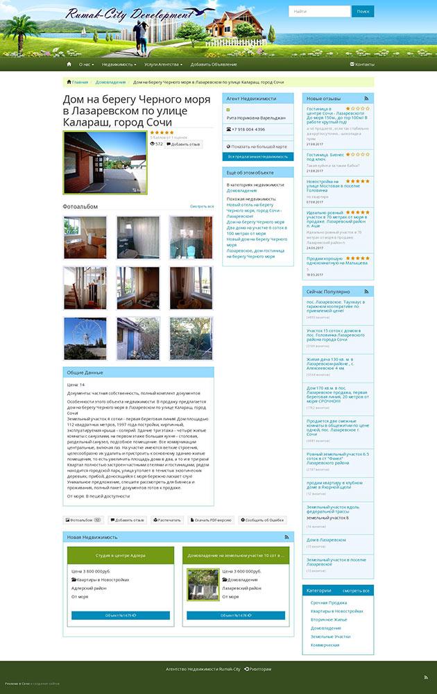 Сайт Сочи компании Румак Сити