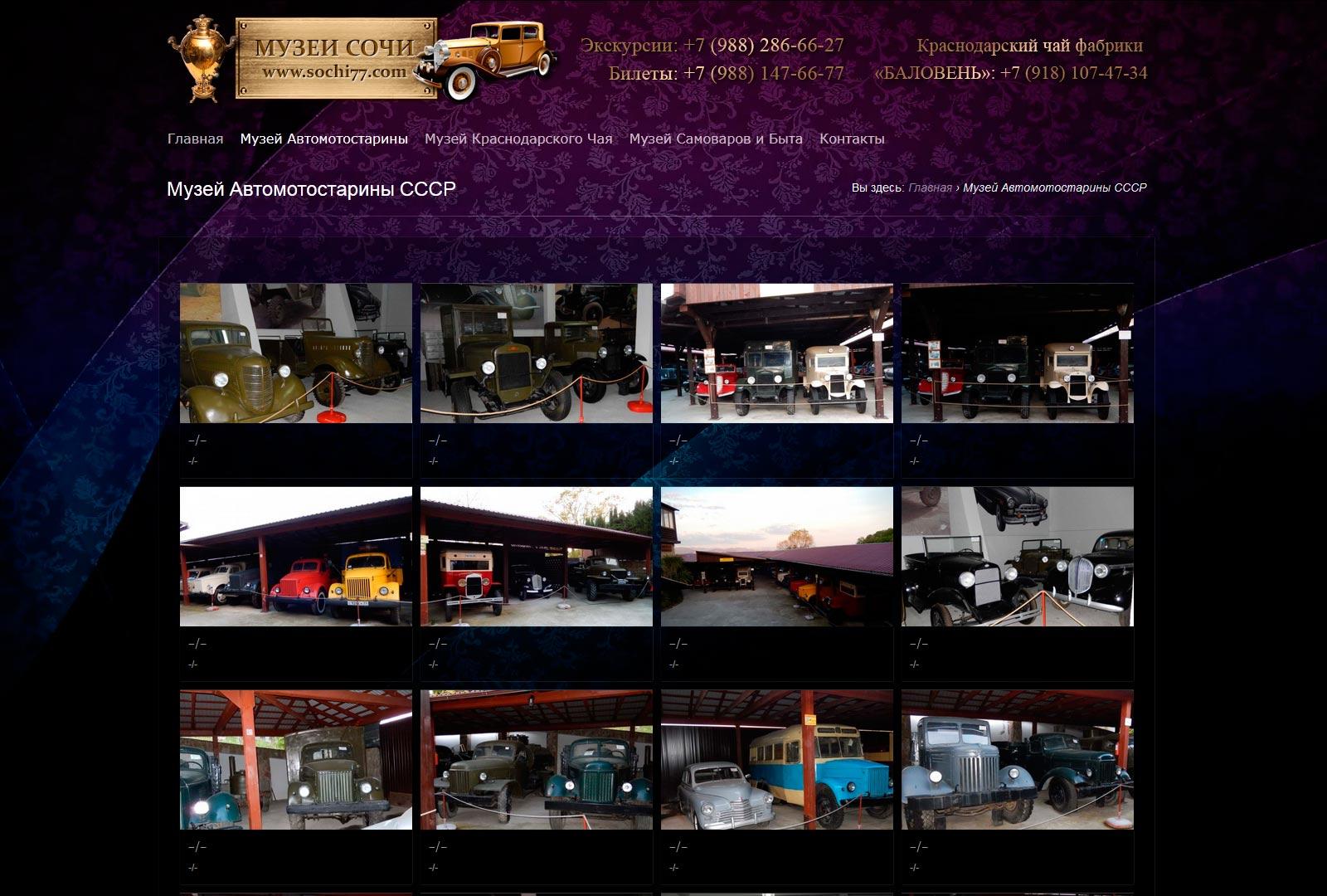 Создание сайта для Экскурсии Сочи