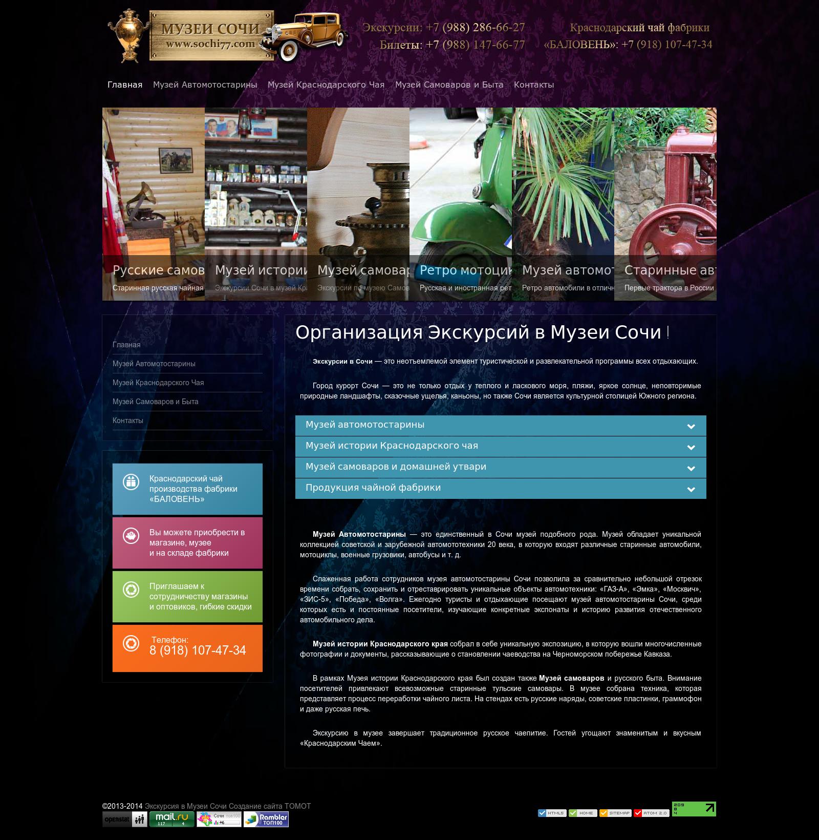 Официальный сайт музея ретро машин и чая
