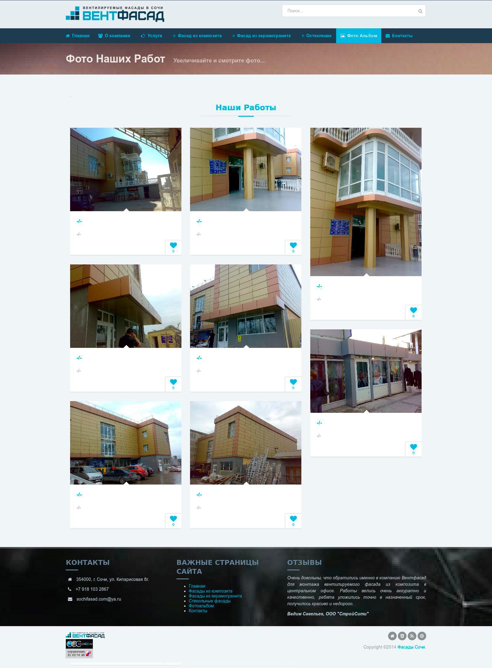 Сайт фасадов в Сочи