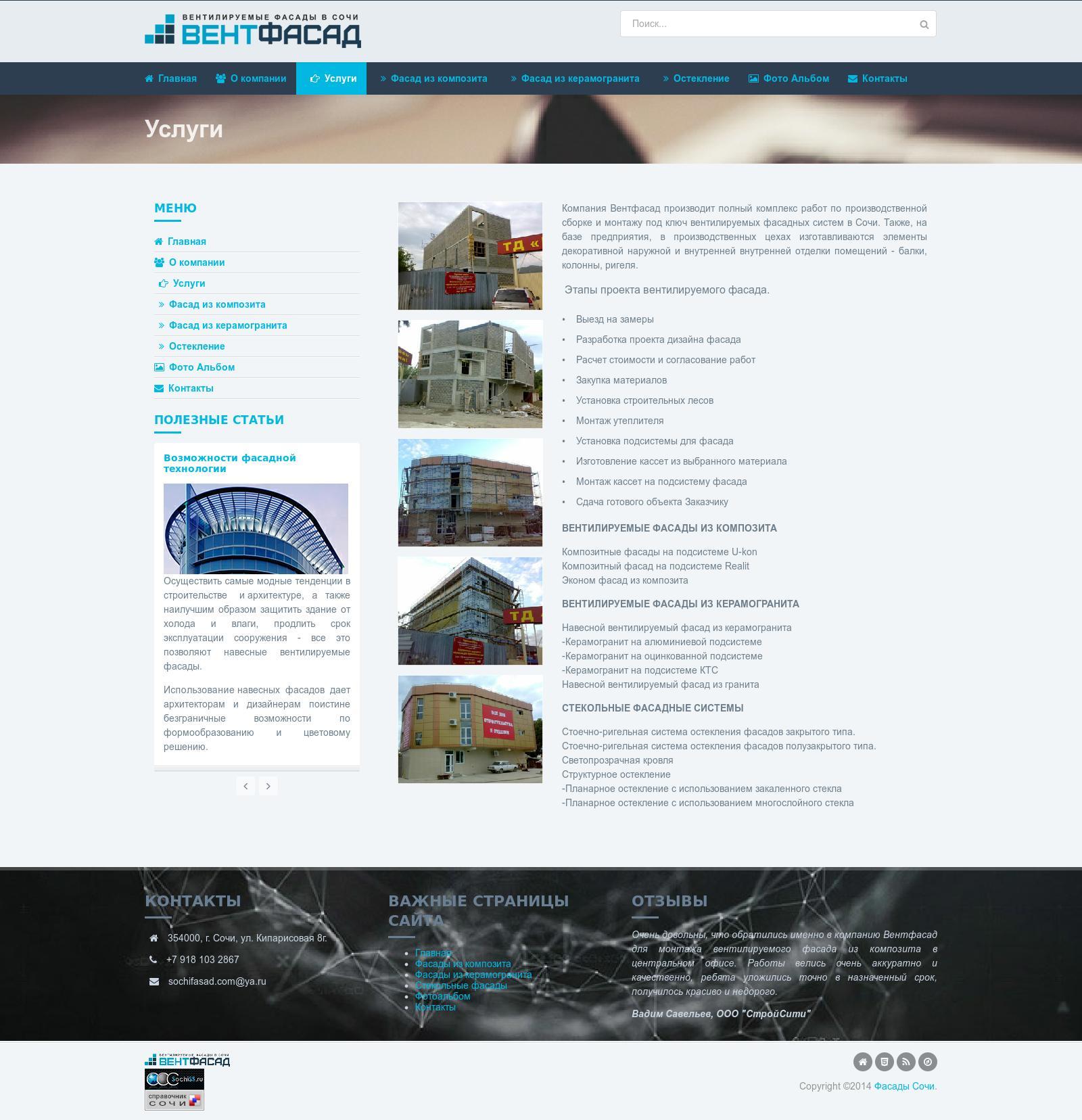 Официальный сайт Вент Фасад