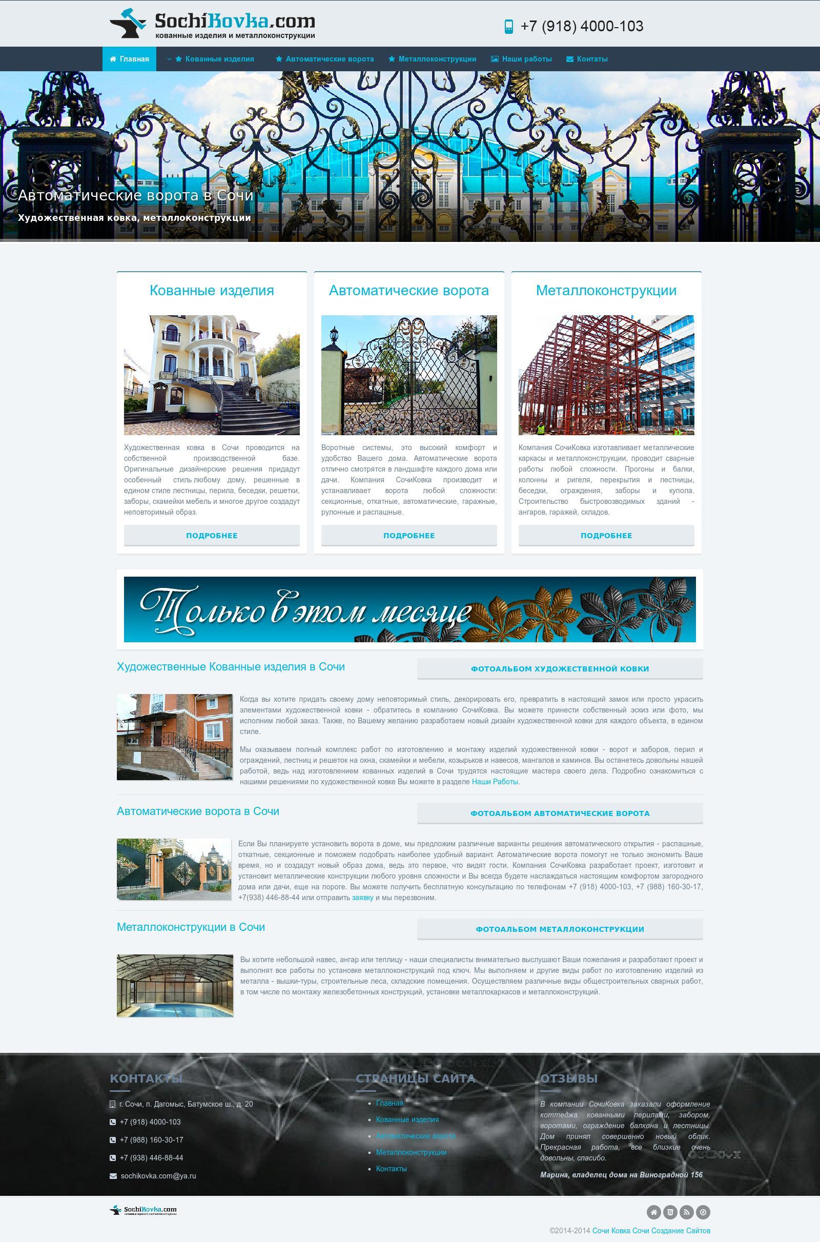Промо Сайт компании Сочи Ковка
