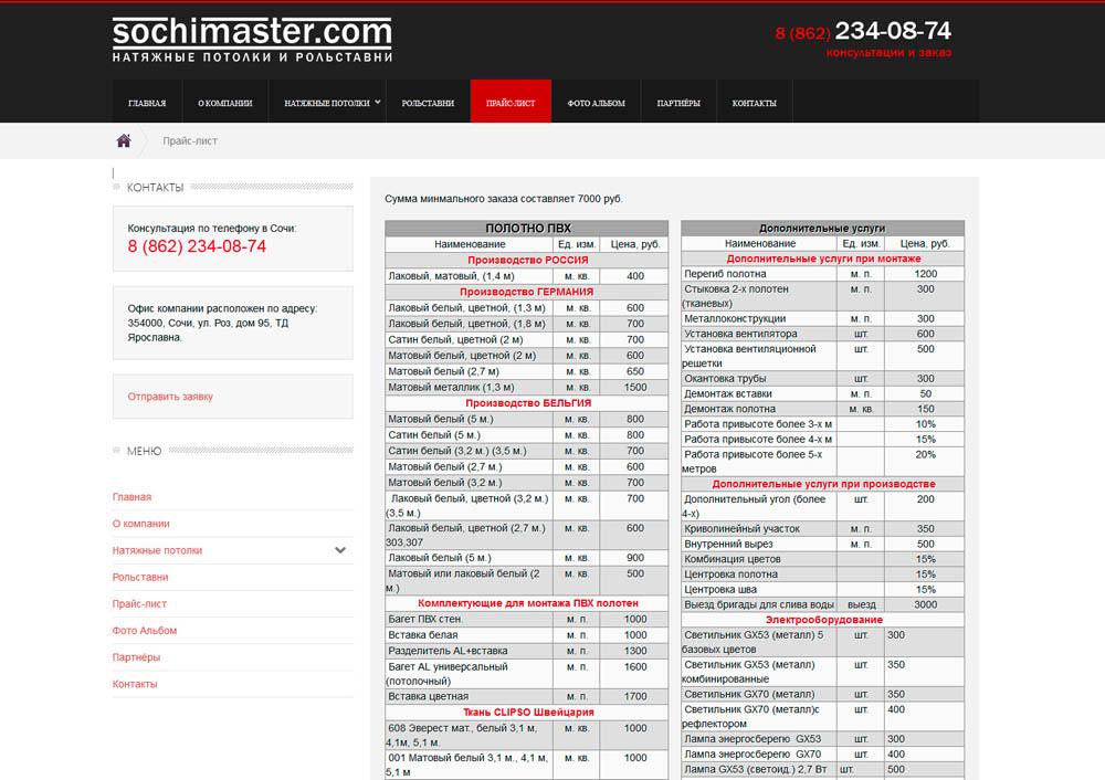 Сайт натяжных потолков в Сочи