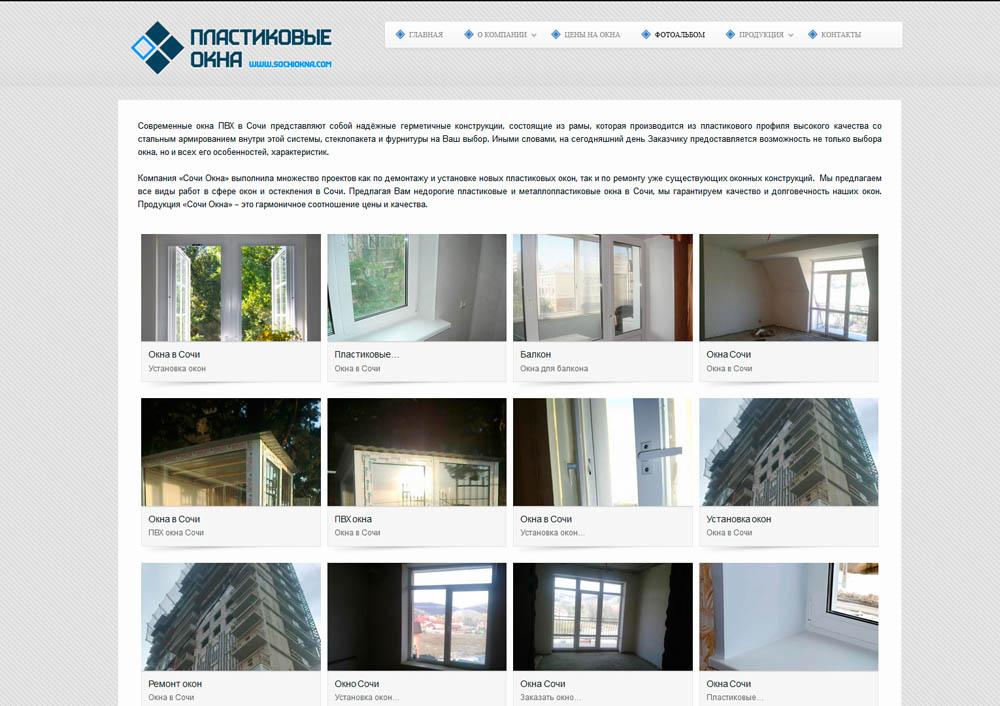 Официальный сайт компании Сочи Окна