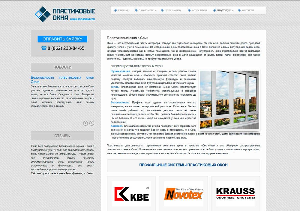 Сайт оконной организации Сочи
