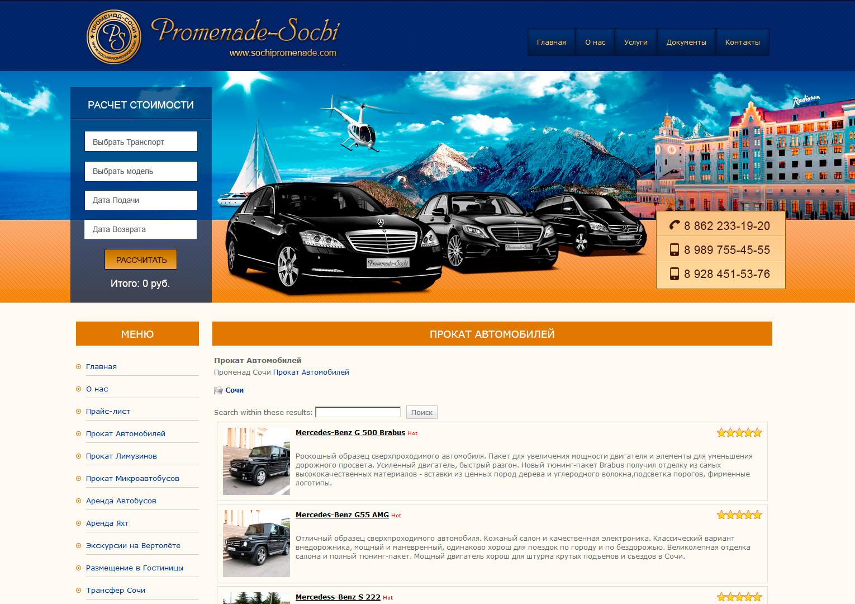 Сайт по организации проката в Сочи