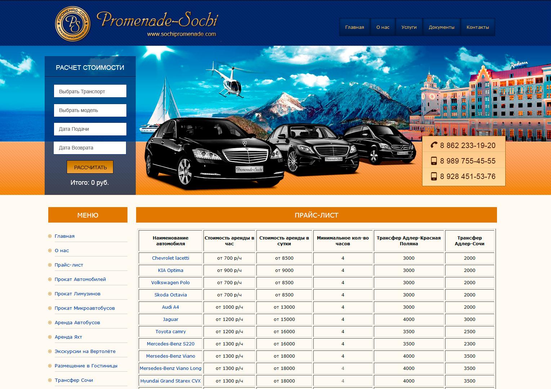 Создание сайтов в Сочи