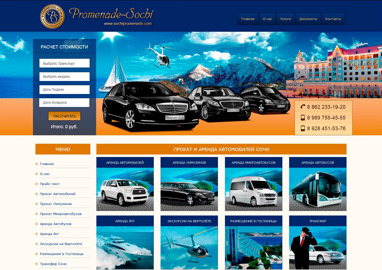 Сайт компании Променад-Сочи