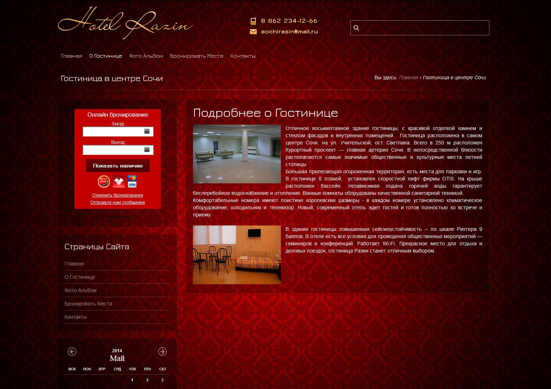 Создание сайта Гостиницы Разин