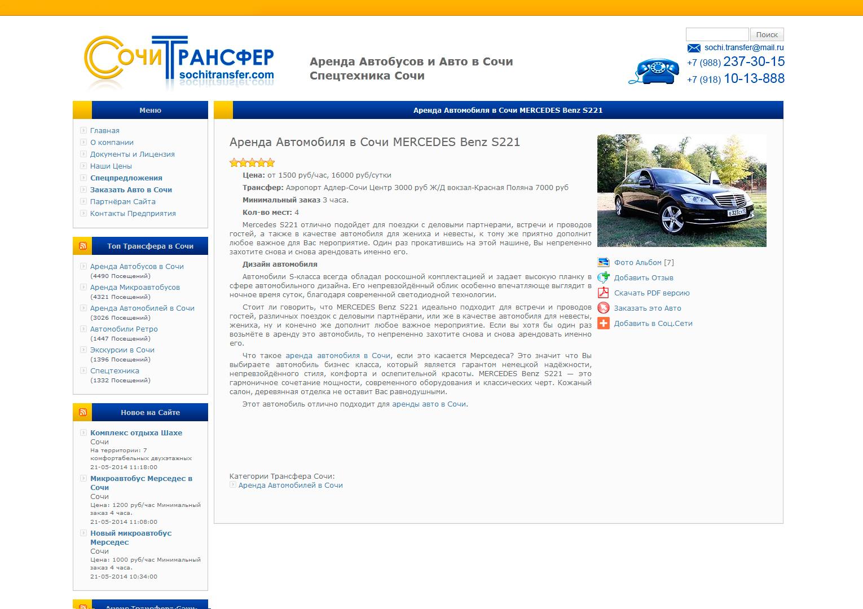 Сайт Сочи Трансфер
