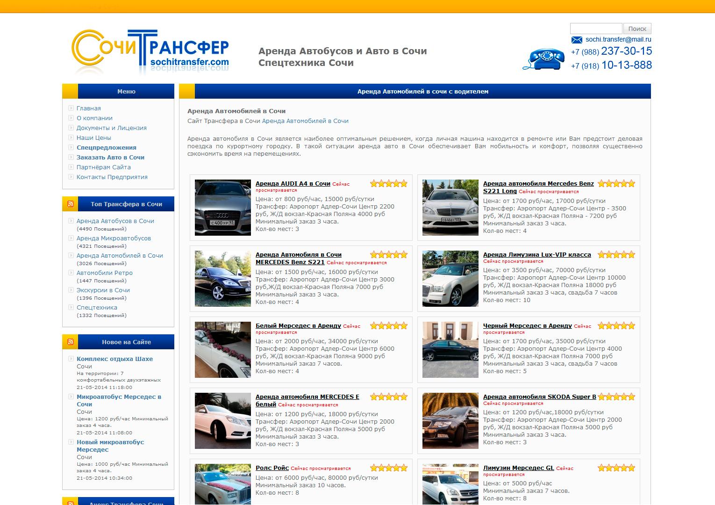 Создание сайта в Сочи