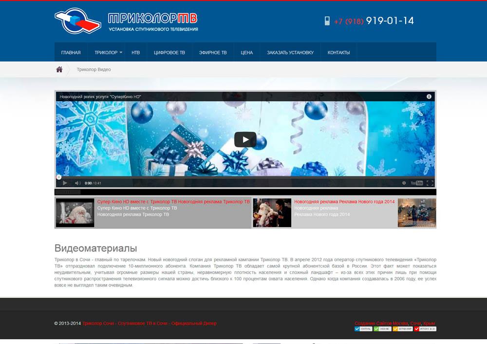 Сайт Триколор Сочи