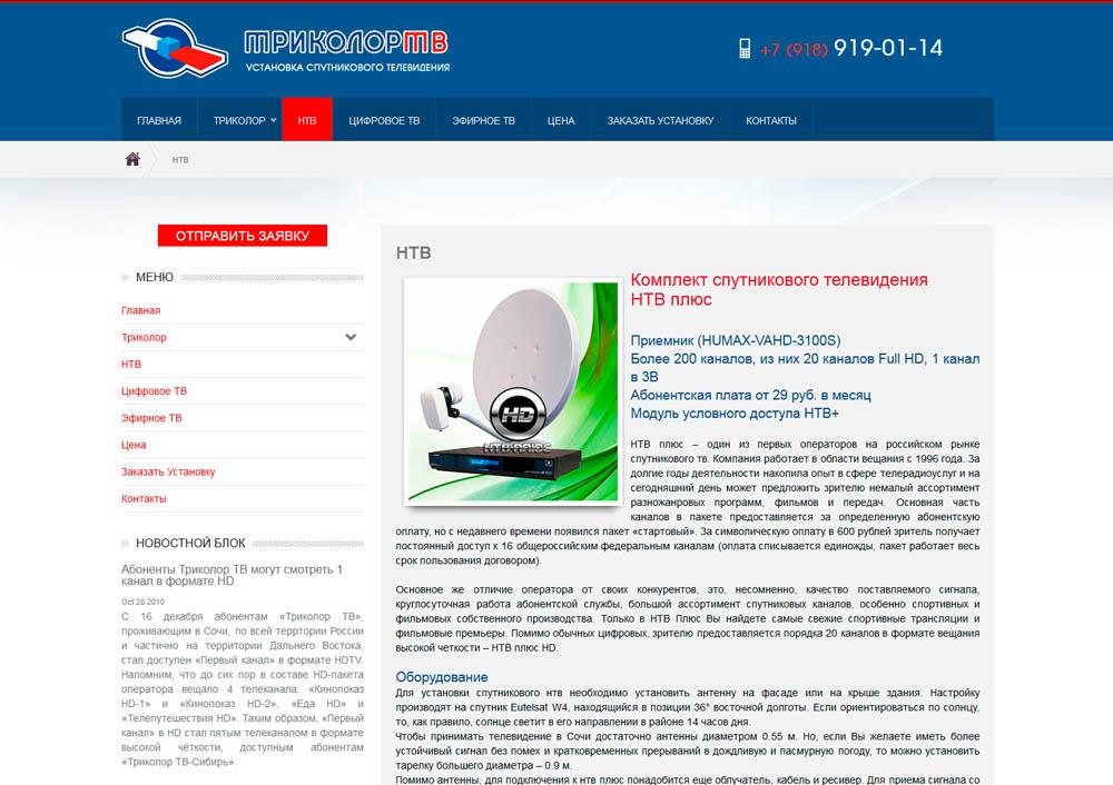 Создание сайта для Триколор