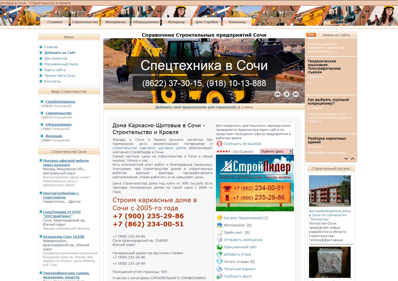 Сайт Сочи по строительству