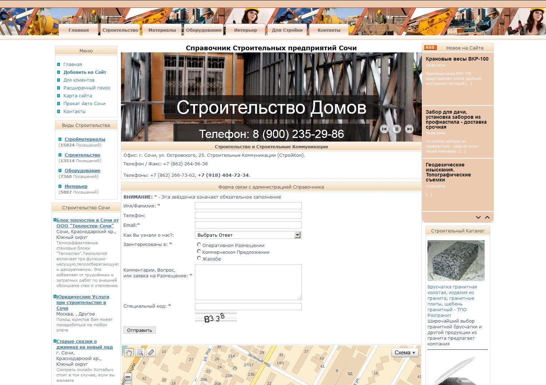 Информационный портал Строительства