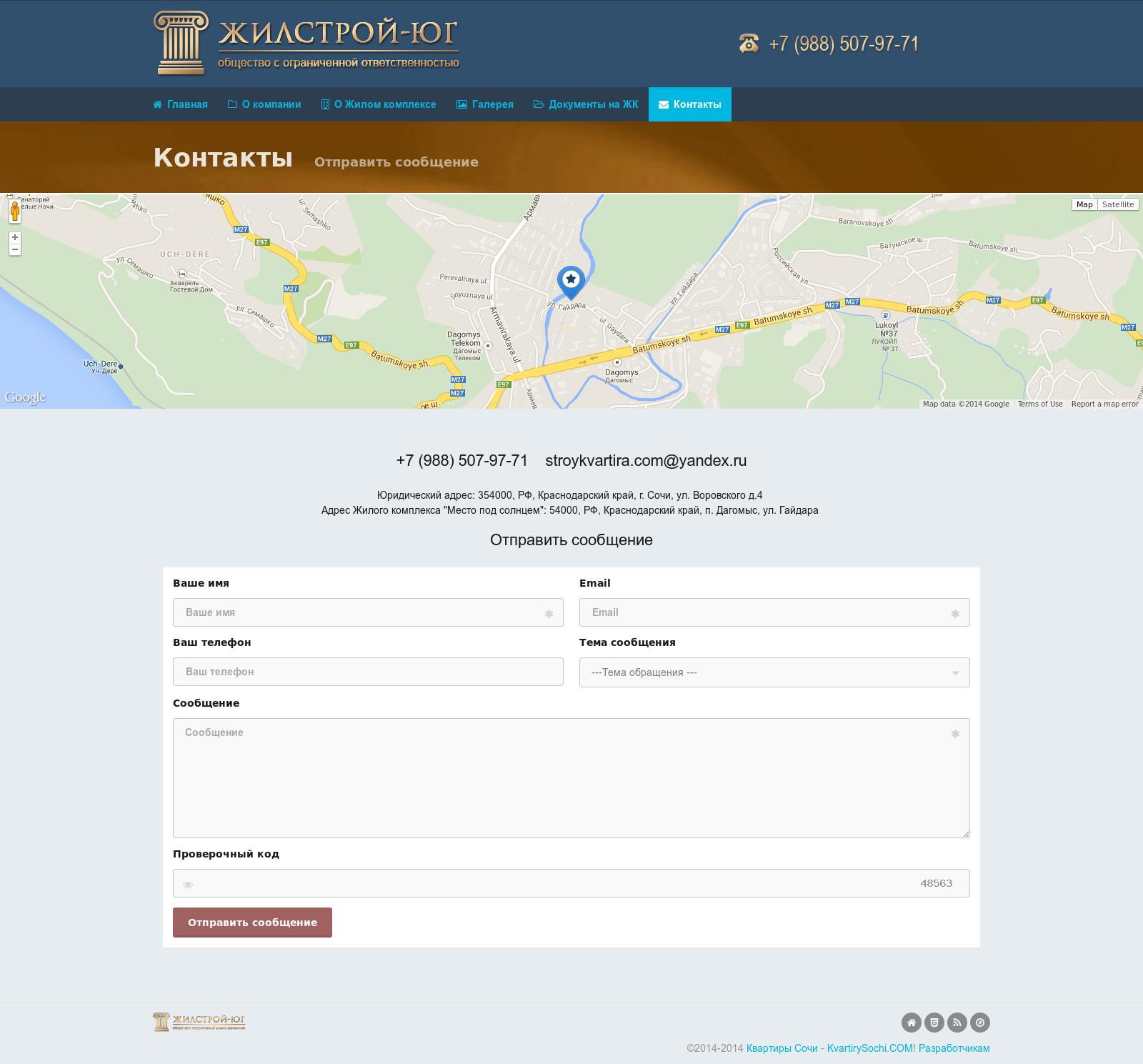 Сайт в Сочи