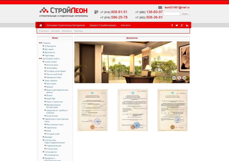 Разработка сайта стройматериалов