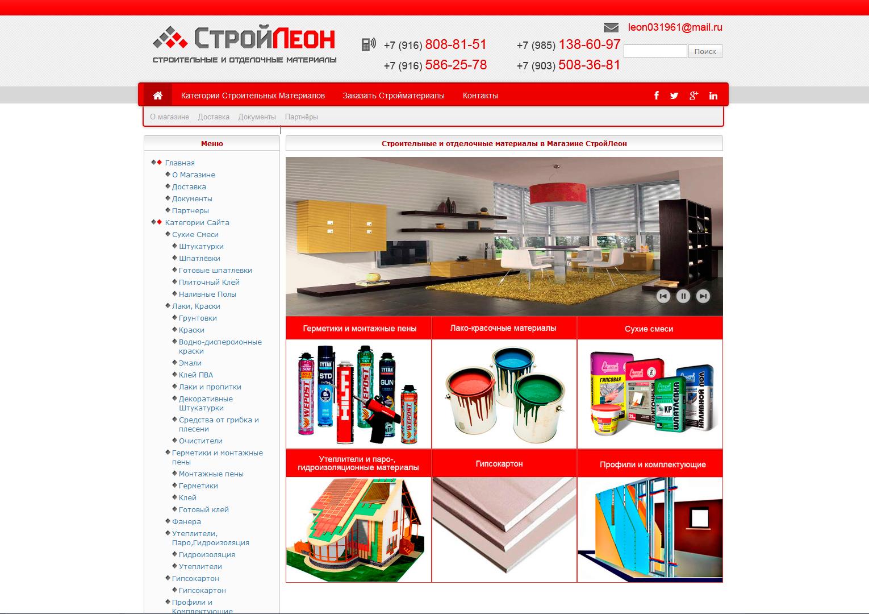 Сайт строительного магазина Москвы